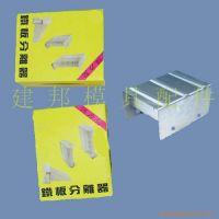 铁板分离器G1/G2/G3 铁板分离器 厂家直销国产铁板分离器