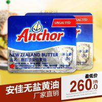 厂家直销 安佳牛油粒/黄油粒(无盐)动物性奶油 黄油 400*10g