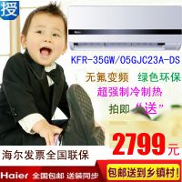 Haier/海尔 KFR-35GW/05GJC23A-DS壁挂机/直流无氟变频/1.5p空调