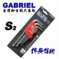 GABRIEL六角扳手 S2内六角扳手 终身保用六角匙 台湾内六角匙