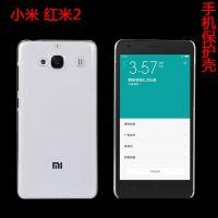 红米2手机壳M4超薄透明壳新款小米手机壳小米0.3mm超薄壳M3手机壳