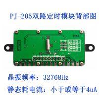 普晶微电子PJ-205双路定时开关模块 1.5V 10开10关