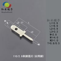 供应110单脚插片 187插片 250端子 线路板焊接插片