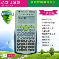 广东深圳天雁学生计算器厂家批发创意科学函数82MS-4D