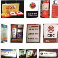 深圳宝安广告机|石岩|公明|松岗|沙井|福永|西乡UV彩印加工