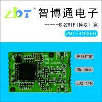 WIFI模块 ZBT-M8192EU