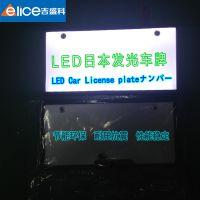 日本LED光式车牌批发 LE发广车牌 外贸出口专用