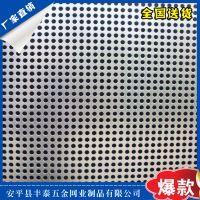 常年出口不锈钢冲孔网 精密冲孔网 价格低,质量好