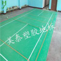 石家庄厂家批发耐磨羽毛球pvc塑胶地板篮球运动地板
