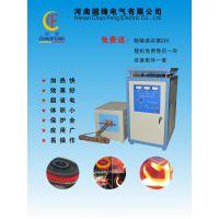 标准件锻造加热设备高频透热电源高频加热设备超锋高频炉