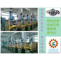 广东金精成薄膜开关热压成型机器设备 单臂高速油压机 液压机 压装机 冲切机生产厂家