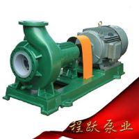 fsb离心泵FSB离心泵、FSB离心泵、程跃泵业