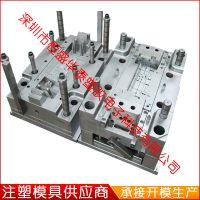 深圳塑胶模具厂商 供应精密模具加工 注塑生产