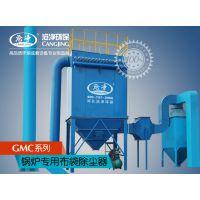 沧净牌GMC小型锅炉布袋除尘器 燃煤生物质 导热油蒸汽 锅炉脉冲布袋除尘器