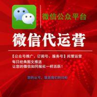 微信公众号开发托管运营