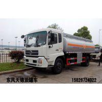 8吨9吨10吨东风天锦油罐车 15方东风天锦油罐车 DFL1160BX5油罐车