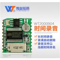 厂家直销录放音模块WT2000B04集成电路电子元器件长时间录音模块