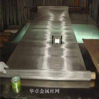 厂家直销GFW4/1.18平纹方孔筛网 1.3米宽低碳310S铬镍合金丝网