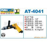 供应AT-4041巨霸1/2气钻厦门气动工具