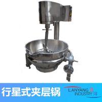 【行星式夹层锅300L】电加热旋转刮边搅拌夹层锅,辣椒酱加工设备
