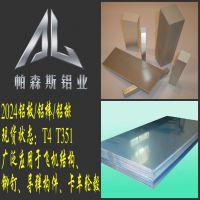 2024铝材加工 特价2024铝板 2024铝板合金成分 专业报价