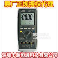 正规授权CEM华盛昌DT-9932FC自动量程专业数字万用表可接电脑