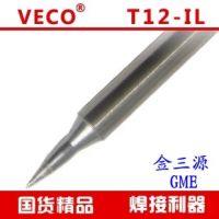国产优质白光 T12-IL 白光t12烙铁头 t12发热芯 白光t12 t12-k 控制器
