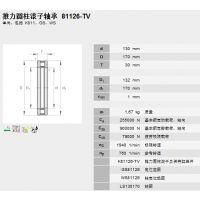 北京INA轴承81126-TV
