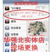 苹果4S手机WIFI用不了,打不开,维修更换WIFI模块多少钱