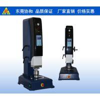 中秋佳节东莞协和有限公司大酬宾超声波焊接机机 低价优惠出售