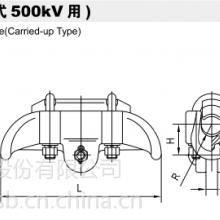 固牌 悬垂线夹(上扛式500KV用)XGK(B)-6034 XGK(B)-6046