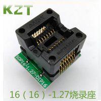 SOP16-1.27芯片烧录座 16转16PIN下压测试座 ots16-1.27-03 批发
