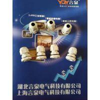 FQM-I-M32*1.5防水防尘防腐电缆夹紧密封接头
