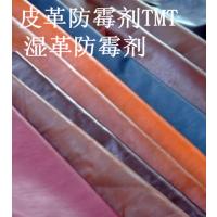 供应皮革防霉剂丽源化工皮革防霉剂