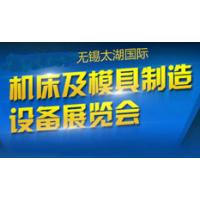 2017年第30届无锡太湖国际机床及模具制造设备展览会