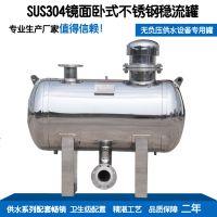 上海厂家订做各种规格不锈钢稳流罐 无负压稳流补偿罐