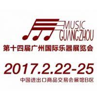 2017第十四届广州国际乐器展览会