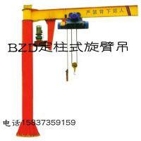 亚重定柱式悬臂起重机,BZD3,环链葫芦起升速度1m/min,臂长4m