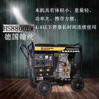 250A柴油发电电焊机 HS8800EW 德国翰丝品牌