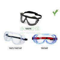 11394 防护眼镜|防护眼镜|永兴劳保(在线咨询)
