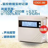 开关量记录仪 防水温度传感器 串口温控器 存储工业智能温湿度