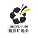 2017第七届中国新疆国际矿业与装备博览会(简称新疆矿博会)