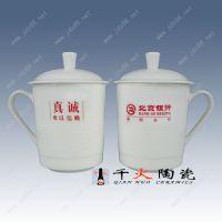 千火陶瓷 景德镇定制银行用陶瓷茶杯