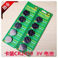 工厂直销CR2450纽扣电池 特价批发电子产品专用纽扣电池热卖电池