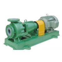 IHF50-32-160氟塑料离心泵.耐酸泵.衬氟泵.化工泵