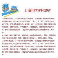 上海电力PP-R207耐热钢焊条 R207耐热钢焊条