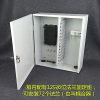 FTTH室内72芯光纤分线箱 金属结构 室内72芯光纤分线箱