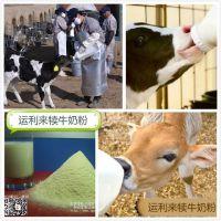 犊牛奶粉代理—犊牛奶粉品牌