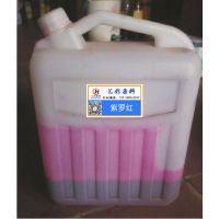 云浮自主工场优惠价格 石材着色剂,染色剂 紫罗红染色剂