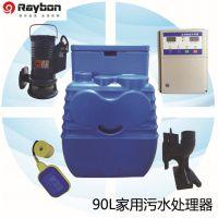瑞邦90L小型家用、别墅、地下室污水提升器 藕合安装方便检修,配0.75KW切割潜水泵及智能控制器